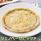 ピザ ミラノ風 ジェノベーゼ ピッツァ 兵庫県産バジル使用 2枚 冷凍 同梱可能