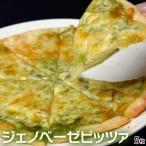 ピザ ミラノ風 ジェノベーゼ ピッツァ 兵庫県産バジル使用 5枚 冷凍 送料無料