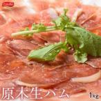 生ハム ハム スペイン産 エスプーニャ社 ミニハモン 1キロ 冷凍同梱可能