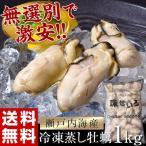 かき カキ 牡蠣 瀬戸内海産 無選別 蒸し牡蠣 1kg 冷凍 同梱不可 送料無料