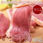 かも 鴨 カモ フランス産 バルバリー種 いぶり鴨 330〜350g 冷凍同梱可能