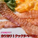 肉 ベーコン カリカリ!クックドベーコン(100枚入り) 冷凍
