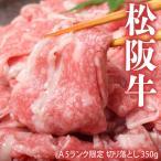 肉 牛 黒毛和牛 A5ランク限定 松阪牛 切り落とし 350g 牛肉 切り落とし お得 冷凍 冷凍同梱可能