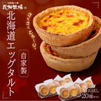 タルト エッグタルト 花畑牧場 北海道エッグタルト 10個入り 2袋セット 計20個入 冷凍同梱可能