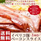 肉 豚肉 ベーコン イベリコ豚ベーコンスライス 1kg 朝食 業務用 冷凍 冷凍同梱不可 送料無料