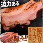 肉 ベーコン 豚肉 訳あり 厚切りベーコン 1kg 厚切り 切り落とし 朝食 冷凍 冷凍同梱不可 送料無料