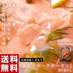鮭 サケ さけ 訳あり 銀鮭 スモークサーモン 切り落とし 北海道加工 500g×1P 冷凍 冷凍同梱可能 送料無料