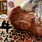 牛肉 牛たん 牛タン 極厚プレミアム牛たん 10mmカット 500g×1パック 肉 焼肉 たん元 限定 冷凍 冷凍同梱可能
