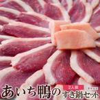 ギフト 肉 かも 鴨 カモ 愛知県産 あいち鴨鍋セット 2人前(鴨胸肉70g×2P、つくね10個、ガラミンチ500g、鍋専用タレ200g、おまけで鴨脂)