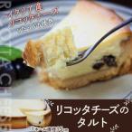 チーズケーキ タルト リコッタ チーズタルト 5号 15cm ケーキ チーズ リコッタチーズ スイーツ ギフト おやつ ご褒美 プレゼント 冷凍 冷凍同梱可能 送料無料