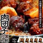 肉 肉団子 だんご 肉団子黒酢炒め 320g×5P 惣菜 温めるだけ お弁当のおかず 冷凍同梱可能 送料無料