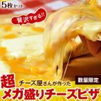 ピザ チーズ100g増量 1枚当たり チーズ250g チーズ屋さんが作った 贅沢すぎる  超メガ盛り チーズピザ 約500g×5枚セット 冷凍 冷凍同梱可 送料無料