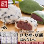 たん熊北店 豆大福・草餅詰合せ 豆大福70g 草餅 50g 各6個 計12個 産直 冷凍 送料無料