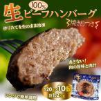 生ビーフハンバーグ 焼き目つき 生ハンバーグ ビーフハンバーグ ハンバーグ レンジ レンジ調理 簡単 120g×10枚 計1.2kg 冷凍 送料無料