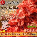 ≪送料無料≫ 最上級ランクのベジョータ使用!! 『イベリコ豚の切り落とし』 約400g ※冷凍 【同梱不可】