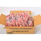 ハム はむ 某大手メーカー 訳あり 生ハム 切り落とし コマ切れ 300g×8パック 計2.4kg 大容量 おつまみ サラダ メロン 豚 豚肉 冷凍 送料無料