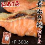 北海道産「骨ぬき鮭」 300g×1P ※冷凍 【冷凍同梱可能】 ☆