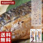 《送料無料》骨まで食べられる焼き魚「金華さば」1切×2パック ※常温 【ネコポス】【代引き不可】【同梱不可】○