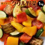 野菜ミックス 南イタリア産 グリル野菜ミックス ズッキーニ・黄ピーマン・赤ピーマン・ナス 大容量 1キロ 500g×2袋 冷凍同梱可能