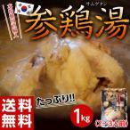 《送料無料》韓国 サムゲタン(参鶏湯) 雛鳥1羽使用(1kg) ※常温 【常温同梱可能】☆