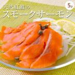 農林水産大臣賞  紅鮭スモークサーモン 50g×5P ※冷凍 【冷凍同梱可能】 ☆