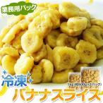 バナナ スライス 大容量 1キロ (500g×2袋) エクアドル産 冷凍バナナ 冷凍フルーツ カットフルーツ 冷凍 同梱可能