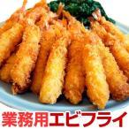 Shellfish - エビフライ 海老フライ 50本 850g えび ご飯のお供 おかず お惣菜 冷凍 同梱不可