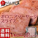 ≪送料無料≫ボロニアソーセージ 大ボリューム1.08kg(36g×30枚) ※冷凍【冷凍同梱不可】☆