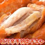 Yahoo!イエノミドットコムピリ辛 手羽中 チキン 大容量 1キロ 骨つき 鶏肉 からあげ 唐揚げ フライドチキン お弁当 惣菜 冷凍 同梱可能
