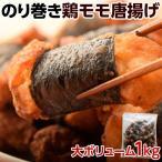 業務用『のり巻き鶏モモ唐揚げ』大ボリューム1キロ ※冷凍☆