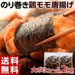 送料無料 業務用『のり巻き鶏モモ唐揚げ』大ボリューム2キロ ※冷凍☆