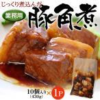 腿肉 - じっくり 煮込んだ 豚角煮 (430g×1袋) 業務用 惣菜 豚肉 豚バラ 角煮 煮豚 冷凍 同梱可能