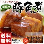 ≪送料無料≫ 業務用『じっくり煮込んだ豚角煮』(430g×3袋) ※冷凍 【同梱j不可】