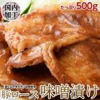 背肉 - 豚ロース 味噌漬け 100g×5パック 豚肉 ロース ご飯のお供 ごはんのおとも おかず 惣菜 豚 肉 冷凍 同梱可能