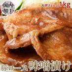 背肉 - 豚ロース 味噌漬け 100g×10パック ご飯のお供 ごはんのおとも おかず 惣菜 豚肉 冷凍 同梱可能