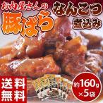 ≪送料無料≫ お肉屋さんの『豚バラ軟骨煮込み』 5袋セット(1袋約160g) ※常温 【同梱不可】