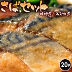 魚 - さば サバ 送料無料 ノルウェー産 サバのみそ煮・みぞれ煮20Pセット 1P85g各10P 冷凍【同梱不可】