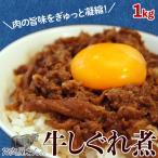 お肉屋さん特製 『牛肉のしぐれ煮』 約1キロ ※冷凍 【冷凍同梱OK】☆