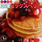 【賞味間近】冷凍ミックスベリー 500g イチゴ いちご ストロベリー ブルーベリー クランベリー ラズベリー 冷凍 同梱可能 冷凍フルーツ