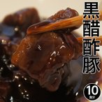 《送料無料》 菰田欣也の『黒醋酢豚』 約150g×10Pセット ※冷凍 【同梱不可】○
