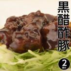 中華 惣菜 菰田欣也 黒醋酢豚 150g×2P セット 冷凍 同