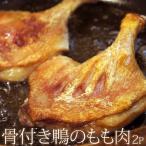 肉 かも 鴨 もも 骨付き モモ鴨肉 ハンガリー産 300g前後×2本×2パック (計4本) 鴨 もも肉 送料無料