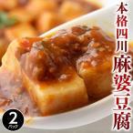 中華 惣菜 豆腐 陳建一 監修 本格 四川 麻婆豆腐 150g×2パック 冷凍 同梱可能 3年熟成 豆板醤 使用