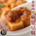 中華 惣菜 豆腐 送料無料 陳建一 監修 本格 四川 麻婆豆腐 150g×10パック 冷凍 同梱不可 3年熟成 豆板醤 使用