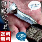 《送料無料》香川県産 大羽いりこ300g×2 ※常温 【同梱不可】 sea ○