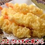天ぷら 訳あり ふぞろいエビ天ぷら 300g (1袋目安:7〜14尾)×2袋 合計600g え...
