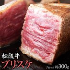 肉 牛肉 松阪 A4等級以上 松阪牛ブリスケ ブロック 約300g 冷凍同梱可能