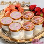 お中元 夏 ギフト アイス 氷菓 苺 イチゴ 『生いちごジェラート』 白いちご・さがほのか 2種 各3個 合計6個セット 1個:110ml 冷凍 送料無料