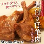 ニュージーランド産 仔羊肉(ラムチョップ) 240g以上 5本入り(1本50g前後)  ※冷凍 【冷凍同梱可能】○