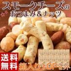 ≪送料無料≫【お得な箱入り】フリーズドライで新食感!!「スモークチーズのおつまみ&ナッツ」24.3g×10袋